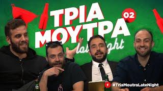 ΤΡΙΑ ΜΟΥΤΡΑ Late Night e02 - feat. Νίκος Παππάς | Luben TV