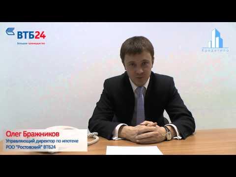 Интервью с представителем банка ВТБ 24 об ипотечном кредитовании. Часть 4
