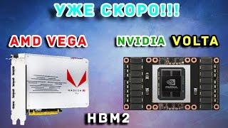 ПРО AMD VEGA и NVIDIA VOLTA, кому нужны AMD RX580, RX570 ?