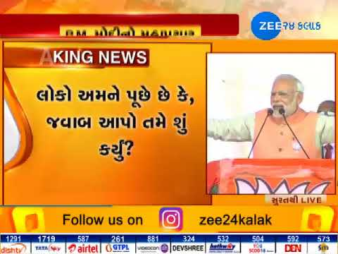 PM Narendra Modi Addressed Public Meeting In Surat,Gujarat-ZEE 24 KALAK