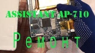 Assistant Ap710 ремонт замена гнезда заряда и стекла.(, 2014-03-14T22:36:38.000Z)