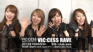 チケット予約はVIC:CESSホームページまで!】 http://vic-cess.jp/reser...