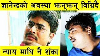 ज्ञानेन्द्र शाहि माथि भएको ज्यादति र कुटपीट योजनाबद्द रुपमा भएको हो त ? ll Gyanendra Shahi ll