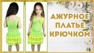 Ажурное платье - сарафан крючком с воланоми на бретельках для девочки 3 - 4 года