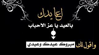 تصميم شاشه سوداء على شيله العيد || بدون حقوق || تهنئة العيد || تصميم للعيد 2020