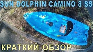 Sun Dolphin Camino 8 SS Каяк Краткий Обзор и Первые Испытания часть 1 (Walmart $160 Amazing Kayak)(Не забывайте лайк и подписку :) Спасибо за просмотр! ----------------------------------------------------------- Мой Рыболовный Канал..., 2016-06-04T13:10:19.000Z)