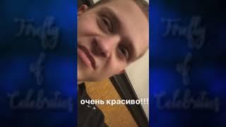 Илья Белов 04.12.2017 HYPE HOSTEL, тренировка с Марьяной Ро [ INSTA STORIES ]