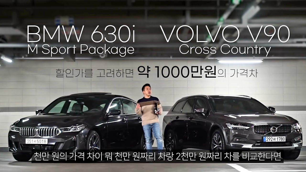 """7~8천만원대 핫한 패밀리카 대결 """"BMW 630i vs 볼보 V90cc"""" 충격적인 반전."""