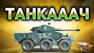 Танкаааач - Самые весёлые танки это колёсные