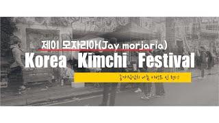 제이 모자리아의 종가집 김치 나눔 이벤트