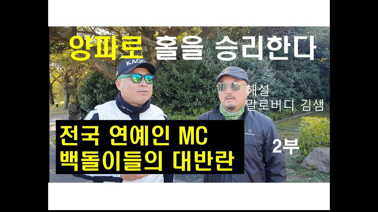 [골프라운딩]양파로  승리하는 전국연예인 MC백돌이의 대반란 2부-말로버디