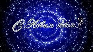 С Новым Годом анимированная надпись. Красочный футаж для нового года