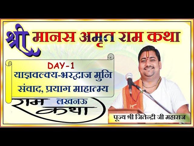 श्री मानस अमृत राम कथा | Pujya Shri Jitendri ji Maharaj | Day-1| Nishatganj | Lucknow Ram Katha