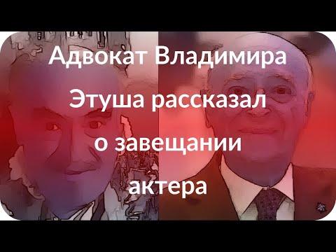 Адвокат Владимира Этуша рассказал озавещании актера
