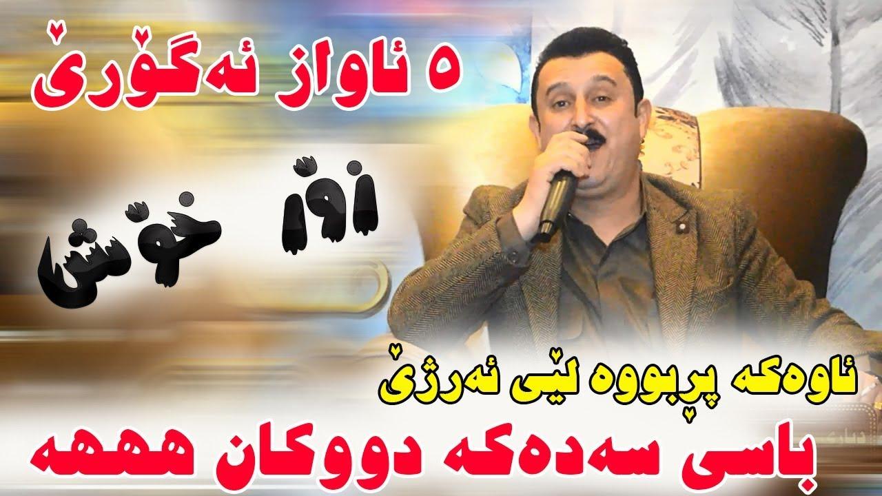 Karwan Xabati Track3 ( Zor Xosh  ) Ga3day Dyary Jawhar u Rebaz Haji Ibrahim
