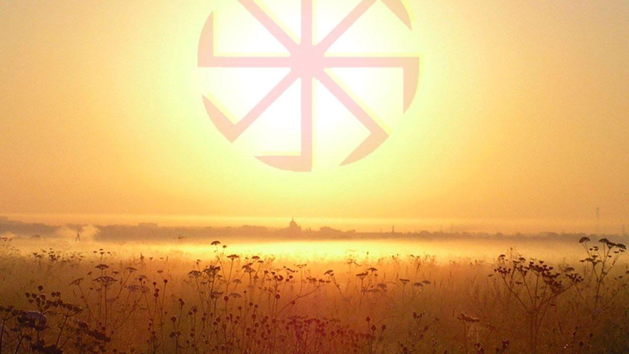 Фото коловорот с нами солнце мы русские