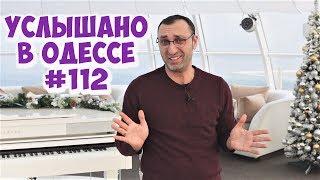 10 лучших одесских шуток фраз и выражений Услышано в Одессе 112