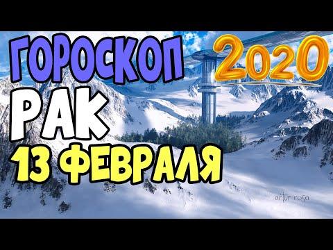 Гороскоп на 13 февраля 2020 года Рак