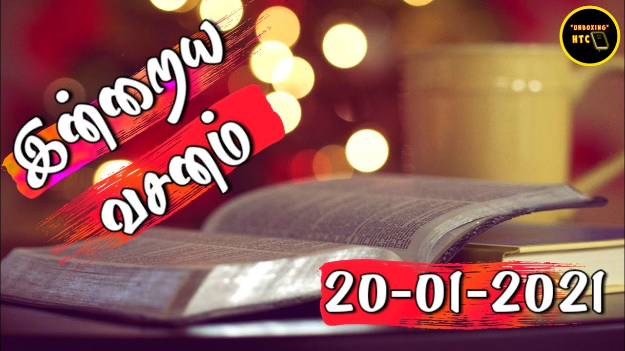 UNBOXING I Today Bible Verse in Tamil I Today Bible Verse I Today's Bible Verse I 20.01.2021 I HTC