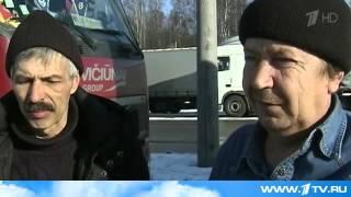 Блокада российских грузовиков на Украине(Грузовики удерживаются на территории Украины. В документе, как говорят в Минтрансе, заверения, что власти..., 2016-02-16T15:54:48.000Z)
