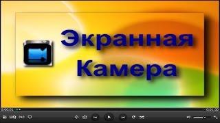 скачать программу экранная камера полную версию на русском