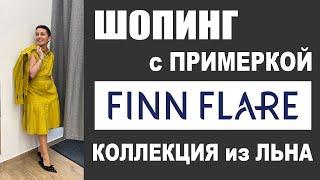 FiNN FLARE КОЛЛЕКЦИЯ из ЛЬНА ШОПИНГ ОБЗОР ПРИМЕРКА со СТИЛИСТОМ ВЕСНА ЛЕТО 2021