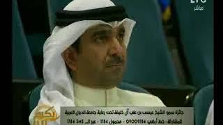 بالفيديو .. تفاصيل زيارة الشيخ عيسي بن علي آل خليفة لتسليم الجائزة بمصر