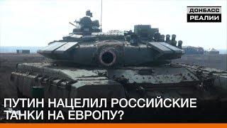 Путин нацелил российские танки на Европу? | Донбасc Реалии