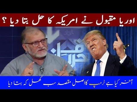 Harf E Raaz With Orya Maqbol jan   1 January 2018   Neo News