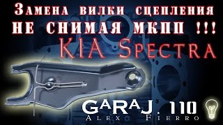 Замена вилки сцепления не снимая МКПП Kia Spectra
