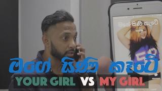 මගේ සිණි කෑටේ | Your Girl Vs My Girl