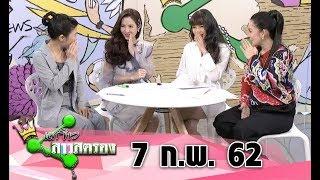 แชร์ข่าวสาวสตรอง I 7 ก.พ. 2562 Iไทยรัฐทีวี