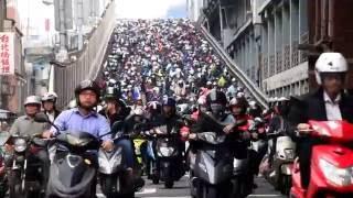 【台湾】 台北のバイクの滝 Waterfall of the motorcycles of Taipei Taiwan (2015.4)