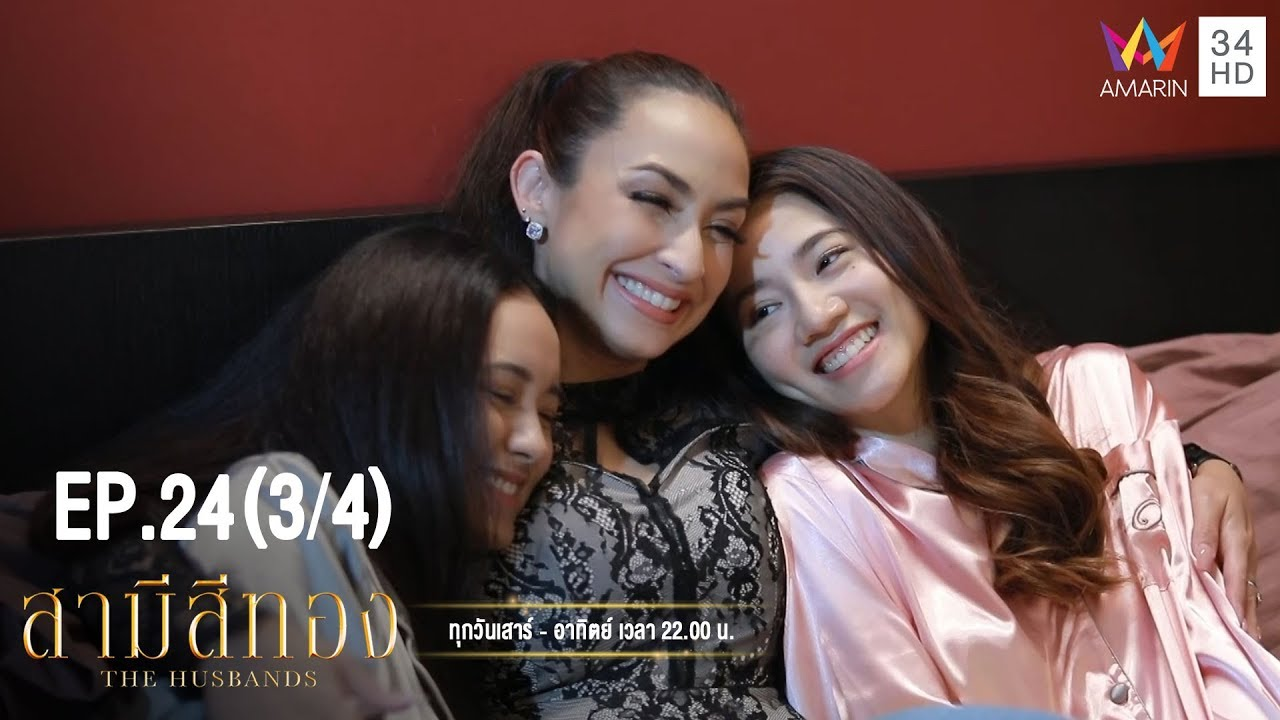 Download สามีสีทอง | EP.24 (3/4) | 29 ก.ย.62 | Amarin TVHD34