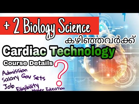 BSC Cardiac Technology Course in malayalam | Job Salary | എങ്ങനെ പഠിക്കണം? എവിടെ പഠിക്കണം? Details