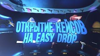Открытие кейсов на EASY DROP #5 или как слить за 5 минут все деньги.