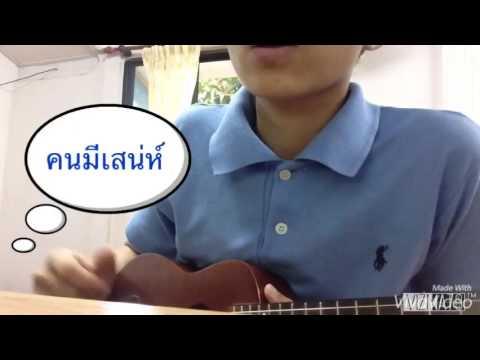 คนมีเสน่ห์ - ป้าง นครินทร์ สอนคอร์ด ukulele (by teety)