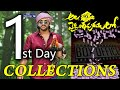 Ala Vaikunta Puram Lo Movie First Day Box Office  Collections | Allu Arjun | Trivikram | Pooja Hegde