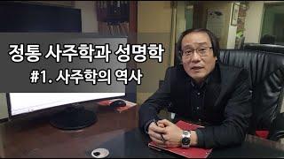 정통 사주학과 성명학 : 1강- 사주학의 역사