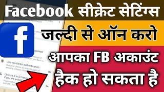 Facebook SECRET Setting to Protect your Account | FB Secret Trick | By Hindi Android Tips