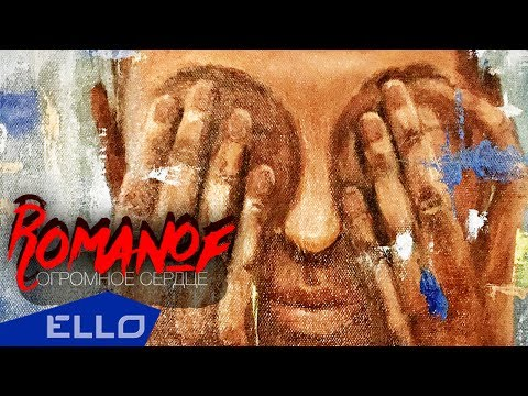 Romanof - Огромное Сердце [ Official Lyric Video ]