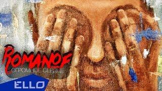 Romanof   Огромное Сердце [ Official Lyric Video ]