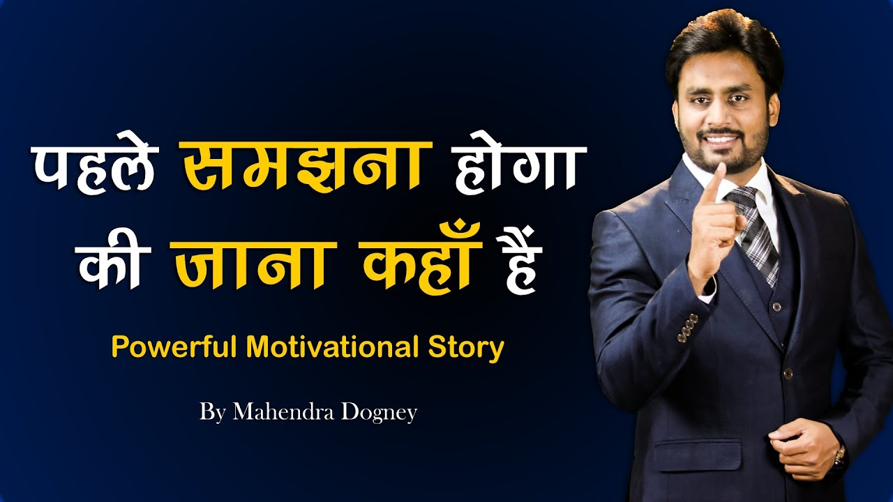 पहले समझना होगा की जाना कहाँ हैं Best Powerful Motivational Story In Hindi By Mahendra Dogney