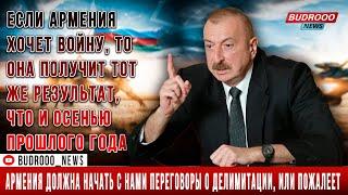Ильхам Алиев: Армения должна начать с нами переговоры о делимитации, или пожалеет