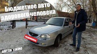 HYUNDAI Accent 2.  100% лучше ВАЗа. Авто за 200 000 рублей.