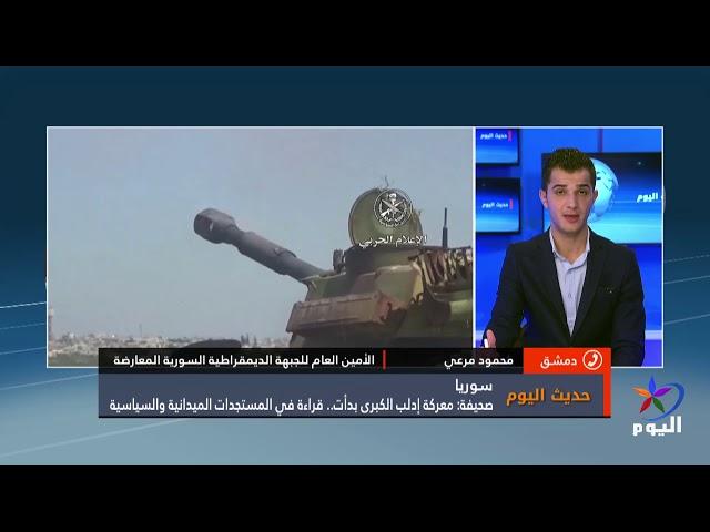 حديث اليوم: صحيفة: معركة إدلب الكبرى بدأت.. قراءة في المستجدات الميدانية والسياسية
