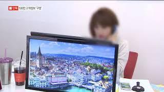 [채널A단독]하나투어 고객정보 100만 건 '북 해킹' 정황