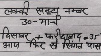 satta game 30 मार्च फ़ारिदाबाद 35 होगा म्हाब्लास्ट ।। #sattaking #sattablast