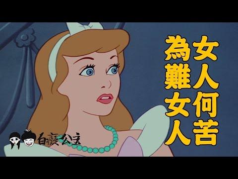 仙履奇緣  安不來啦紅牌選拔行前篇【惡搞配音完整版】#2