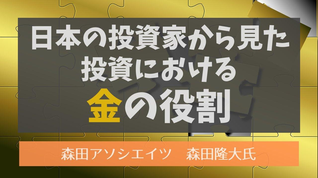 日本の投資家から見た投資における金の役割~森田隆大氏「TOCOMスクエアTV」商品先物相場展望